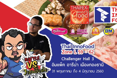 พบกับพวกเราที่ บูธ Thai InnoFood 2017