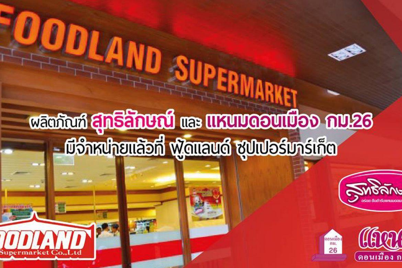 พบกับสินค้าของเราที่ Foodland Supermarket