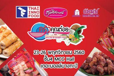 พบกับพวกเราที่ บูธ Thai InnoFood งาน ครัวคุณต๋อย รักษ์ขนมไทย